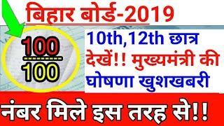 Bihar Board 2019 छात्रो को मिले 100 में 100 नंबर,कॉपी जाँच,Matric,Inter Exam Result 2019,बिहार बोर्ड