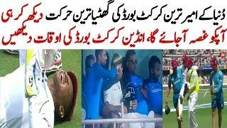 India Vs West Indies Worst Behaviour Seen By Indian Cricket Board