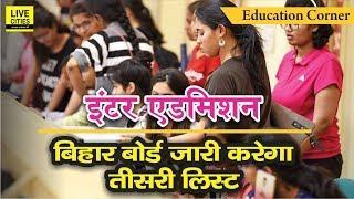 Education Corner : Bihar Board Inter Admission के लिए 13 September को जारी करेगा लिस्ट | LiveCities