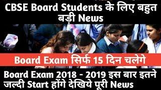 CBSE Board Exam Class 10 and Class 12 Start in February Latest News