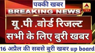 UP Board Result 2019 | Official News / सभी छात्रों के लिए बुरी खबर  / up board latest News today