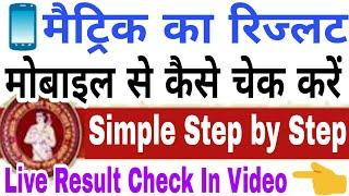 How to Check Matric Result using Mobile | Bihar Board 10th Result | Matric Result kaise dekhe
