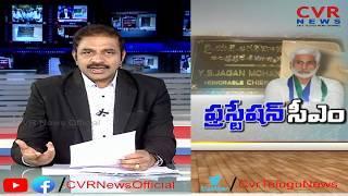 'వైఎస్ జగన్, ఏపీ ముఖ్యమంత్రి'..   YS Jagan's Chief Minister Name Board photos goes Viral   CVR News