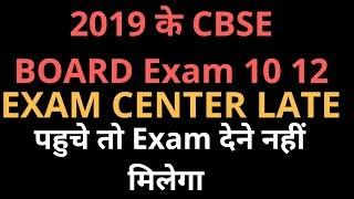 latest news class x , CBSE to ban late entry into exam halls during board exams