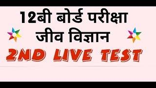CLASS 12TH BIOLOGY 2nd LIVE TEST BY RAHUL SIR | BIOLOGY TEST FOR BOARD EXAM