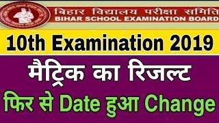 Bihar Board Matric Result 2019 Date/फिर से Date हुआ Change/Matric Ka Result Kab Aayega