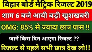 बिहार बोर्ड मैट्रिक रिजल्ट 2019 || आयी बहुत बड़ी खुशखबरी || Bihar Board Matric result 2019