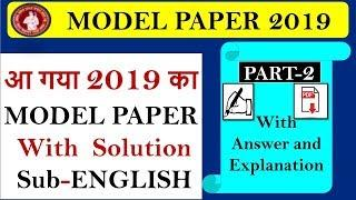 Model Paper 2019 Bihar Board,English 12th,Part-2,with Solution