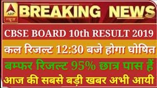 CBSE Board Result 2019 // CBSE Class 10th Result Date & Time Declared // 95% Student Pass