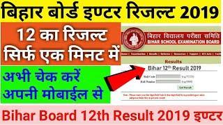 Bihar board inter result 2019 kaise check kare, how to check Bihar board inter 12th result 2019
