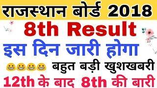 Rajasthan board 8th Result Date 2018//बहुत बड़ी खुशखबरी//इस दिन आएगा आप का परिणाम