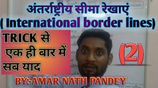 अंतरराष्ट्रीय सीमा रेखा//International border line //NTPC SSC CGL AND OTHER STATE OR CENTRAL EXAMINA
