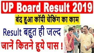 UP Board Result 2019   यूपी बोर्ड रिजल्ट 2019   10th/12th UP Board Result Date 2019  Result Out Soon