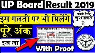 गलती पर भी मिलेगा नंबर    up board result 2019    up board copy check    up result 2019