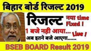 ! रिजल्ट देखें Live ! Bihar Board intermediate results 2019 ,How to check Official Website Latest Ne