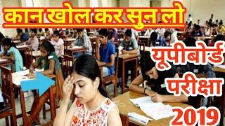 बड़ा बदलाव यूपीबोर्ड परीक्षा 2019 में,UP Board Pariksha 2019/UP Board Exam 2019/ up board news 2019