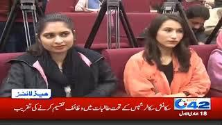 Medical Board For Nawaz! - 6pm News Headlines | 24 Jan 2019 | City 42 HD