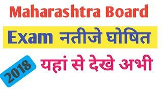 Maharashtra Board result 2018 I Declared date l HSC, SSC, 10th Board Exam Result 2018 , latest news