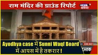NEWS DEBATE I Ayodhya case में Sunni Waqf Board में आपस में है तकरार ! Hum Toh Poochenge
