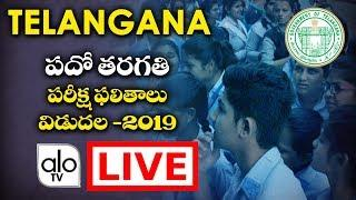 Telangana 10th Results Release Live 2019 | TS SSC Results Live | SSC Board | Telangana News | Alo Tv