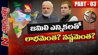 ఆగస్టులోనే అన్ని రాష్ట్రాలకు మోడీ  జమిలి ఎన్నికలు నిర్వహిస్తారా ??   Story Board 03   NTV