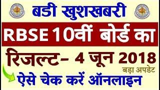 RBSE 10th result 2018 - Good News ! Rajasthan Board Exam BSER class 10 result date news update check