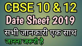 CBSE Date Sheet Class 10 & 12 | Full News About Board Exam Date Sheet, When
