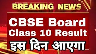 CBSE Board Class 10 Result Latest Update | Study Channel