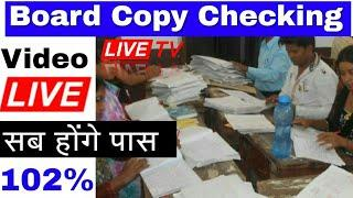 Board Exam 2019 Live Copy Checking System 10th & 12th class || board copy Checking video