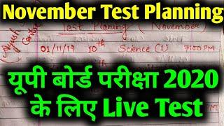 Live Test Planning नवंबर से Live Test शुरू है,/ Up board exam 2020,/ यूपी बोर्ड परीक्षा 2020