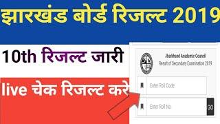 live चेक jharkhand board 10th result 2019