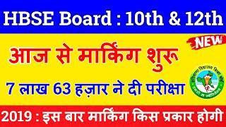 HBSE : इस तरह होंगे आपके पेपर चेक | Haryana Board Latest UPDATE- Trend Things