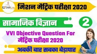#2 Social Science Important Objective Question For Class 10th | Bihar Board | LGR Study