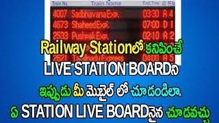 Get Any Train Live Status And Live Station Board In Mobile | Spot Your Train | Telugu Tech Trends