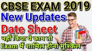 CBSE BOARD EXAM 2019 DATE SHEET NEW UPDATE  CLASS 10th & 12th Time Table, Schedule Latest News Today