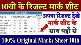 Bihar board 10th Class Original Mark Sheet Download 2019 // अभी-अभी आया गया रिजल्ट 10वी का 2019