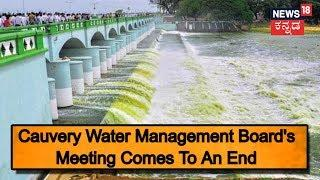 Cauvery Water Management Board's Meeting Comes To An End, Tamilnadu Requests To Release More Water