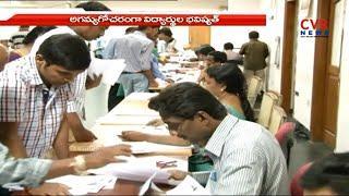 Telangana Board of Intermediate Negligence | Data & Results Processing | CVR News