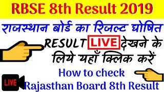 Rajasthan Board 8th Class Result Date 2019 | Rbse Ajmer 8th Class Result कब आयेगा | 8th Result live