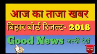 बिहार बोर्ड रिजल्ट ताजा खबर,  Bihar Board result latest news, Bihar Board Matric Inter result 2018
