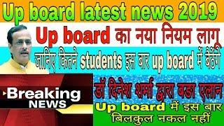 Up board latest news 2019! Up board breaking news today 2019!Up bord 10th and 12th breaking news2019