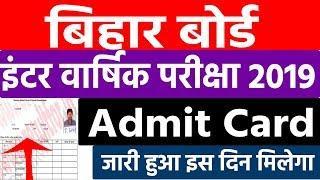 Bihar Board Inter Final Exam Admit Card 2019