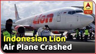 Indonesian Lion Air Plane With 189 Passengers On board Crashes Into Sea Near Jakarta | ABP News