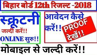 Bihar Board ! Scrutiny के लिये आवेदन देखें कैसे करें ! Live ! BSEB 12th Exam Result 2018,Inter
