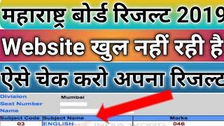 How to check Maharashtra Board SSC 10th result 2019/Maharashtra Board 10th Result Kaise Check kare
