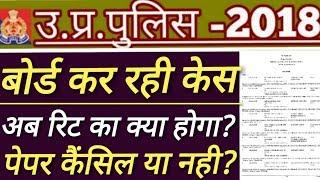 UP POLICE -2018 CASE | BOARD FIR | WRIT,HIGH COURT,PAPER CANCEL,RE EXAM SEARCH ON GOOGLE