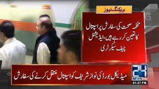 Nawaz Sharif To Be Shifted To Hospital After Health Concerns