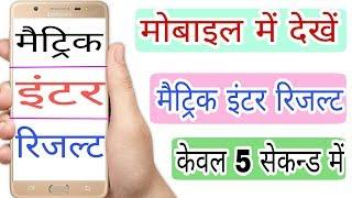 How to check matric inter result on Mobile, 10th 12th का रिजल्ट कैसे चेक करें , Board Result