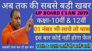 सरकार का बड़ा फैसला ।। UP BOARD परीक्षा मे अब कोई फेल नहीं होगा । MODERATION Policy