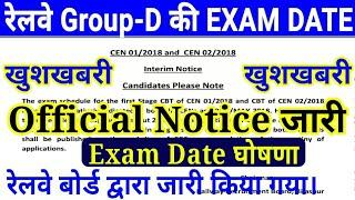 RAILWAY GROUP D EXAM DATE ANNOUNCE | ADMIT CARD | RRB RECRUITMENT 2018 EXAM DATE | LOCO PILOT | NEWS